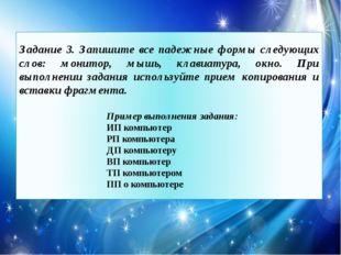 Задание 3. Запишите все падежные формы следующих слов: монитор, мышь, клавиа