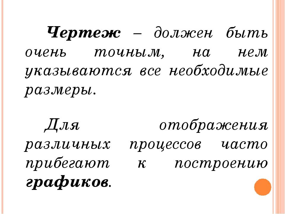 Чертеж – должен быть очень точным, на нем указываются все необходимые разм...
