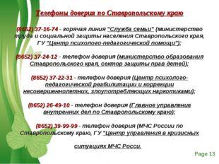 """Телефоны доверия по Ставропольскому краю (8652) 37-16-74 - горячая линия """"Слу"""