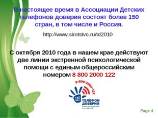 В настоящее время в Ассоциации Детских телефонов доверия состоят более 150 ст
