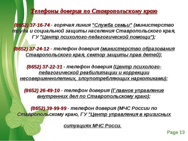 """Телефоны доверия по Ставропольскому краю (8652) 37-16-74 - горячая линия """"Слу..."""