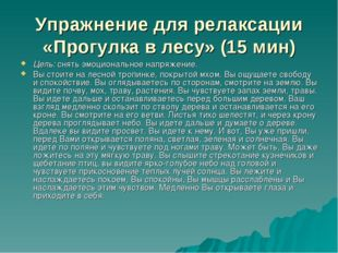 Упражнение для релаксации «Прогулка в лесу» (15 мин) Цель: снять эмоционально