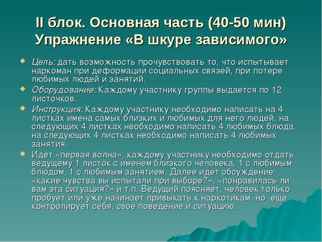 II блок. Основная часть (40-50 мин) Упражнение «В шкуре зависимого» Цель: дат...