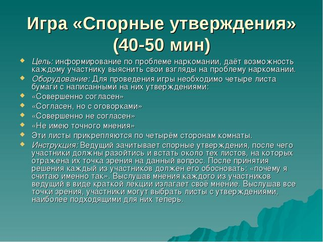 Игра «Спорные утверждения» (40-50 мин) Цель: информирование по проблеме нарко...