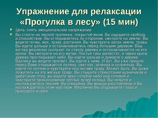 Упражнение для релаксации «Прогулка в лесу» (15 мин) Цель: снять эмоционально...