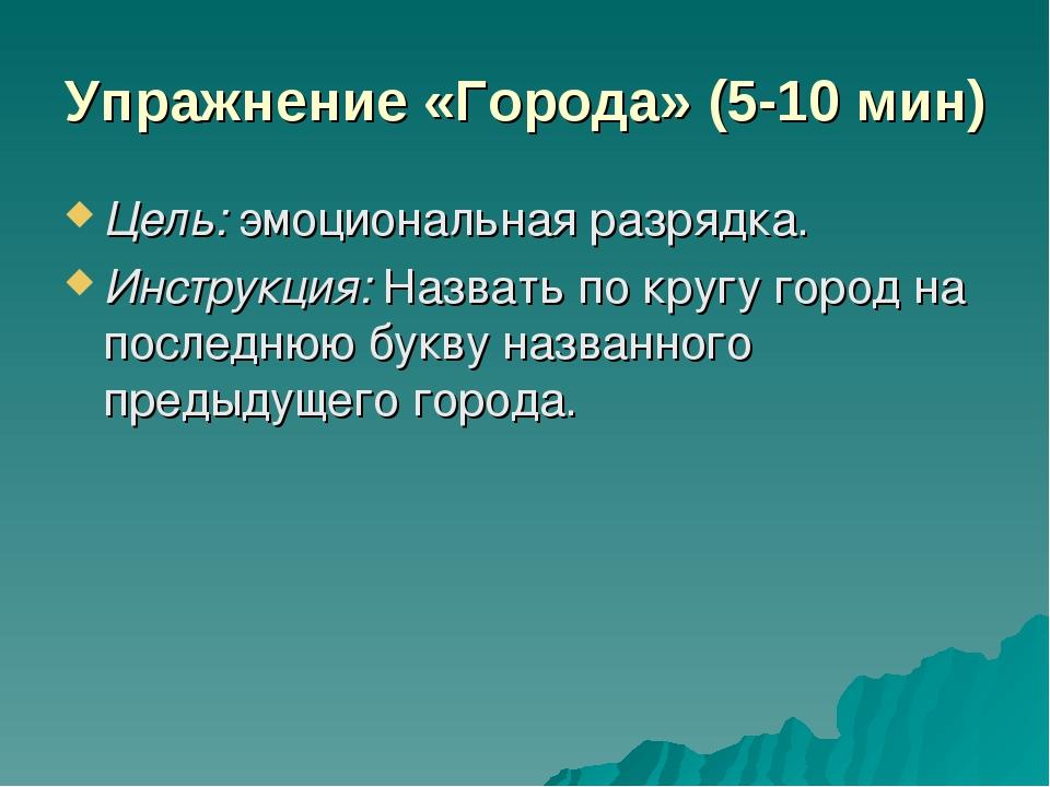 Упражнение «Города» (5-10 мин) Цель: эмоциональная разрядка. Инструкция: Назв...