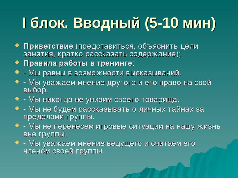 I блок. Вводный (5-10 мин) Приветствие (представиться, объяснить цели занятия...