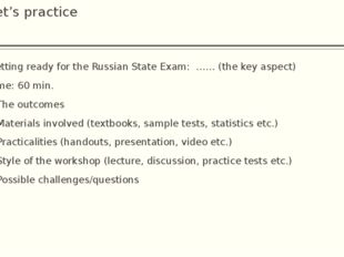 Let's practice Getting ready for the Russian State Exam: …… (the key aspect)