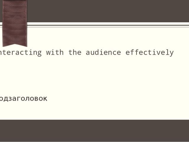 Interacting with the audience effectively Подзаголовок