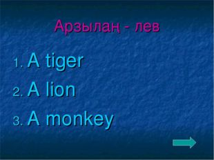 Арзылаң - лев A tiger A lion A monkey