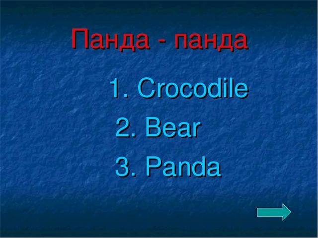 Панда - панда 1. Crocodile 2. Bear 3. Panda