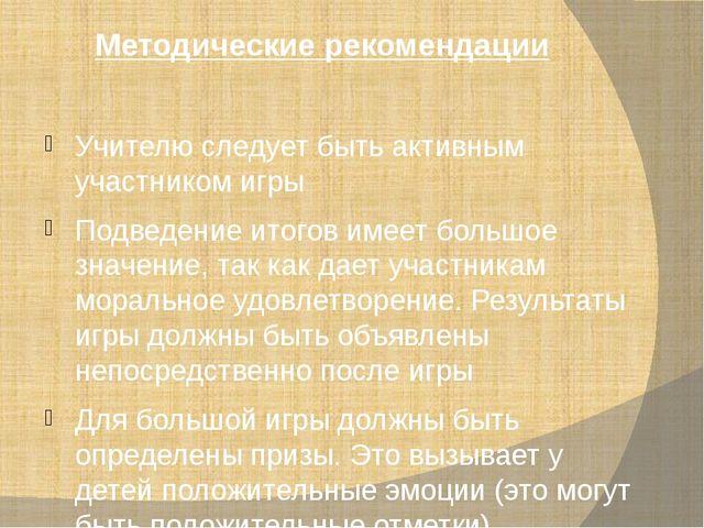Методические рекомендации Учителю следует быть активным участником игры Подве...