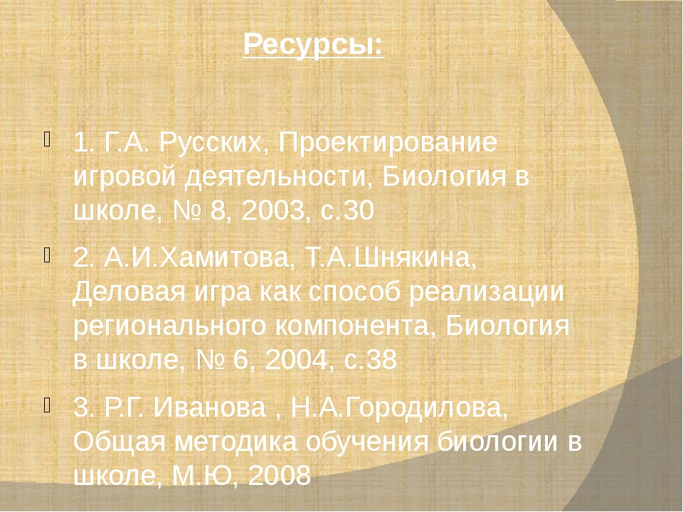 Ресурсы: 1. Г.А. Русских, Проектирование игровой деятельности, Биология в шко...