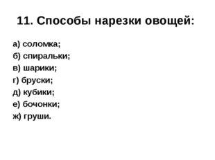 11. Способы нарезки овощей: а) соломка; б) спиральки; в) шарики; г) бруски; д