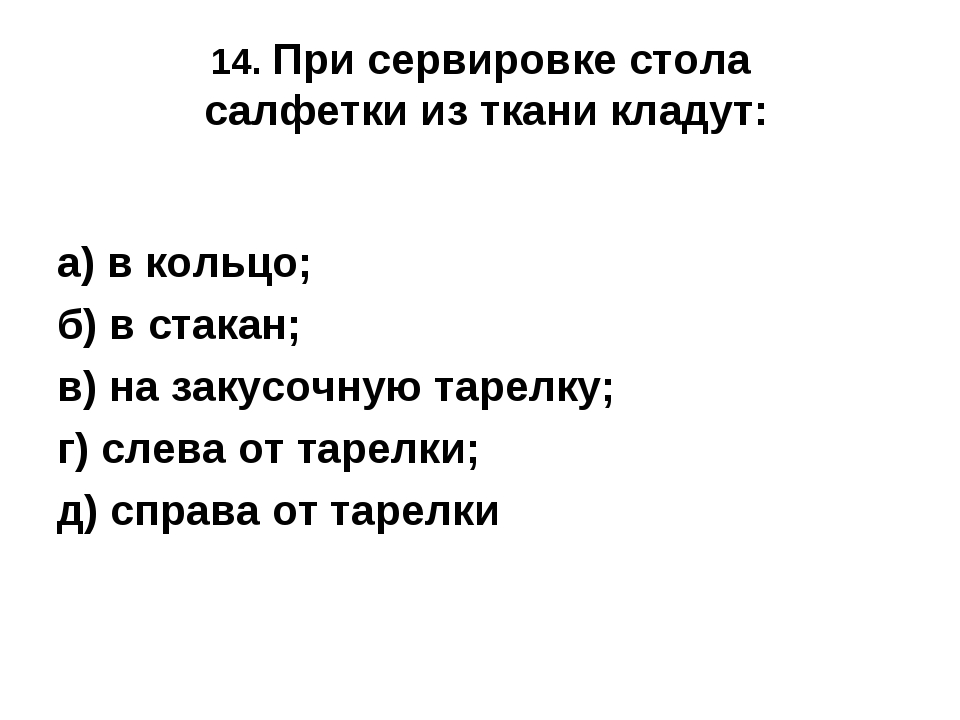 14. При сервировке стола салфетки из ткани кладут: а) в кольцо; б) в стакан;...