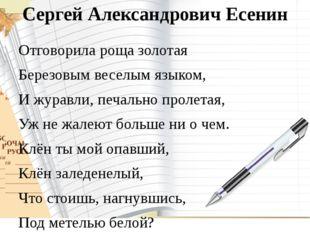 Сергей Александрович Есенин Отговорила роща золотая Березовым веселым языком,