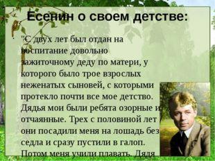 """Есенин о своем детстве: """"С двух лет был отдан на воспитание довольно зажиточн"""