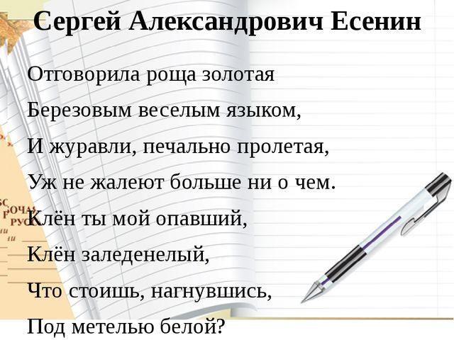Сергей Александрович Есенин Отговорила роща золотая Березовым веселым языком,...