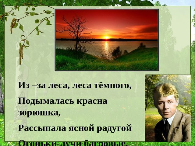 Из –за леса, леса тёмного, Подымалась красна зорюшка, Рассыпала ясной радуго...