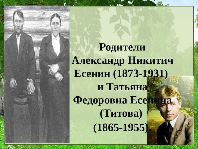 Родители Александр Никитич Есенин (1873-1931) и Татьяна Федоровна Есенина (Ти...