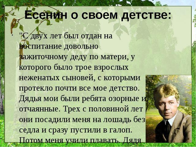 """Есенин о своем детстве: """"С двух лет был отдан на воспитание довольно зажиточн..."""