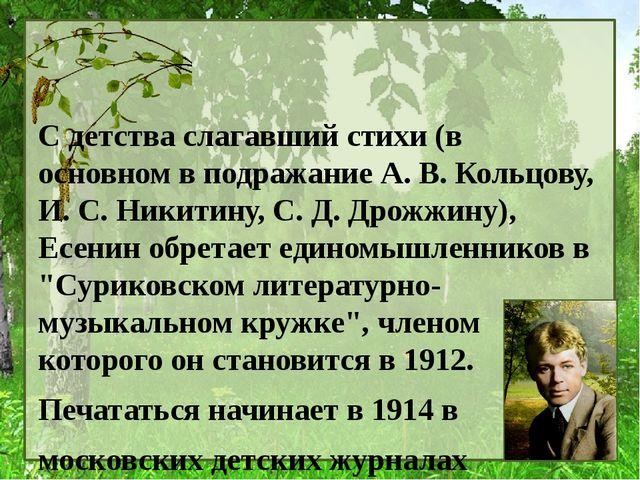 С детства слагавший стихи (в основном в подражание А. В. Кольцову, И. С. Ник...