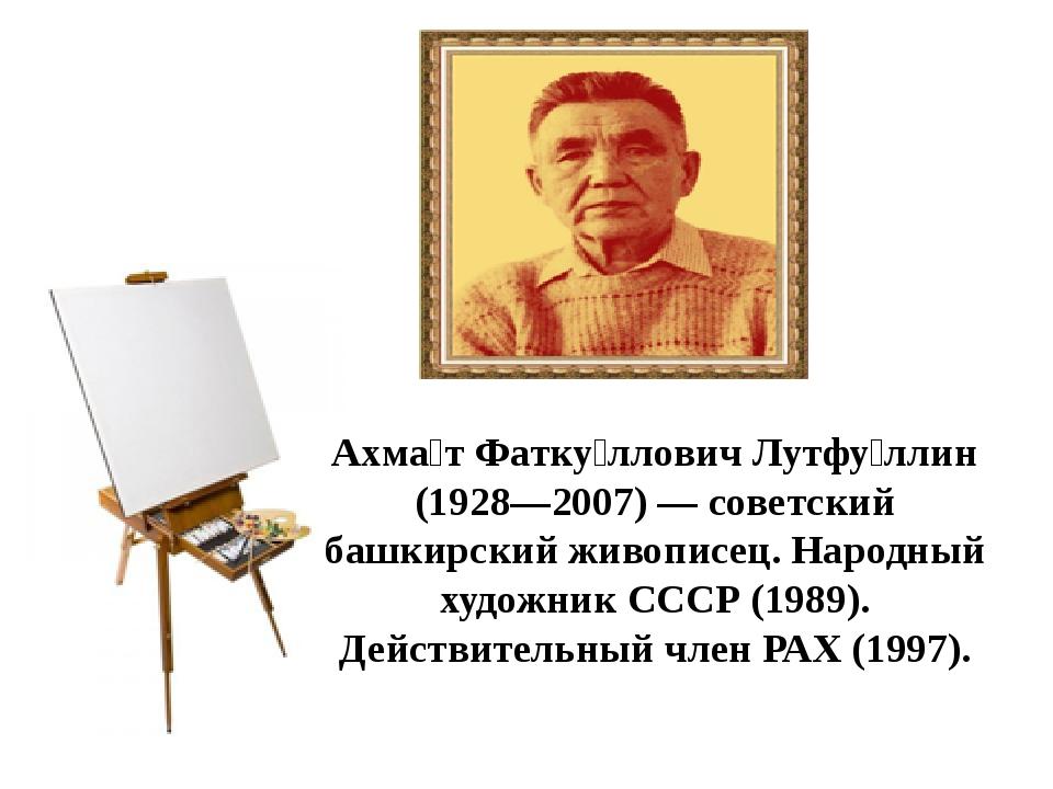 Ахма́т Фатку́ллович Лутфу́ллин (1928—2007) — советский башкирский живописец....