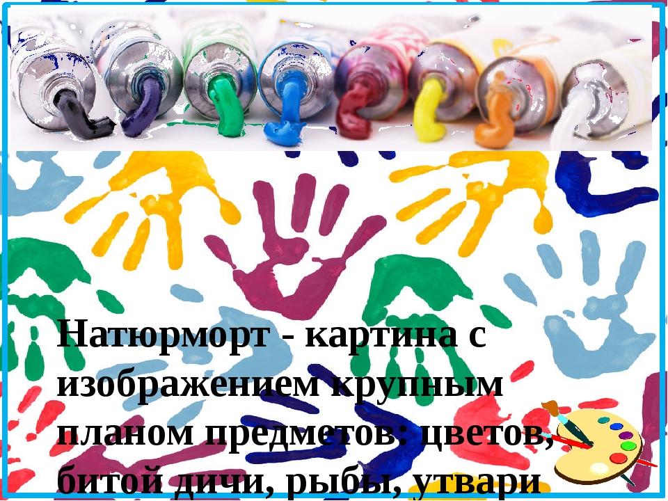 Натюрморт - картина с изображением крупным планом предметов: цветов, битой д...
