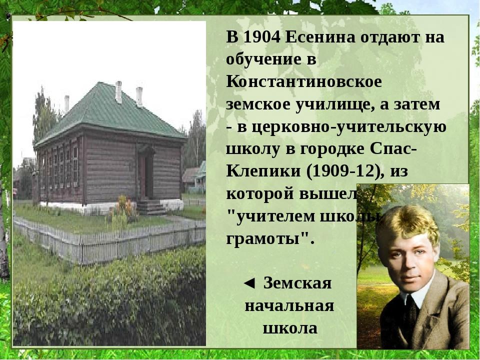 В 1904 Есенина отдают на обучение в Константиновское земское училище, а затем...
