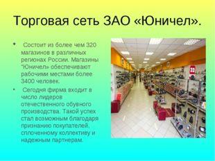 Торговая сеть ЗАО «Юничел». Состоит из более чем 320 магазинов в различных ре