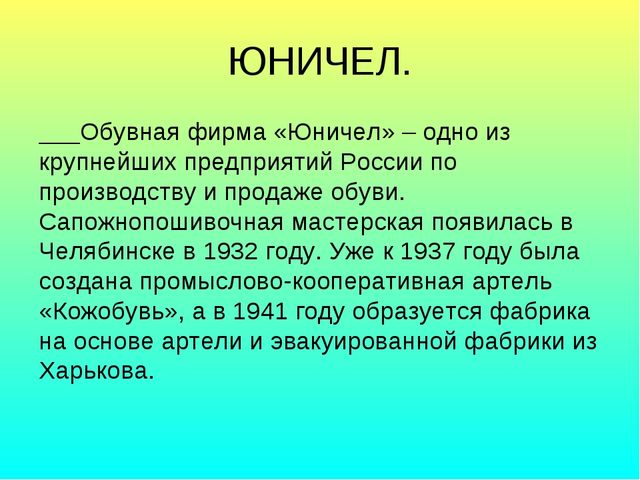 ЮНИЧЕЛ. Обувная фирма «Юничел» – одно из крупнейших предприятий России по про...