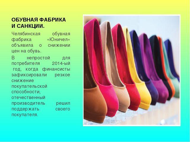 ОБУВНАЯ ФАБРИКА И САНКЦИИ. Челябинская обувная фабрика «Юничел» объявила о сн...
