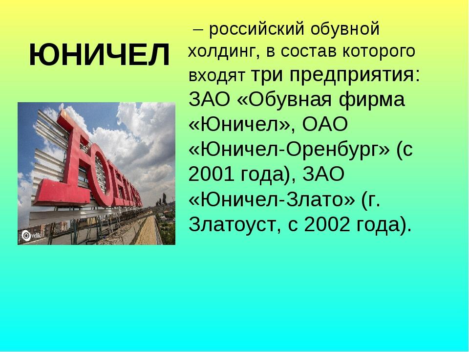 ЮНИЧЕЛ – российский обувной холдинг, в состав которого входят три предприятия...