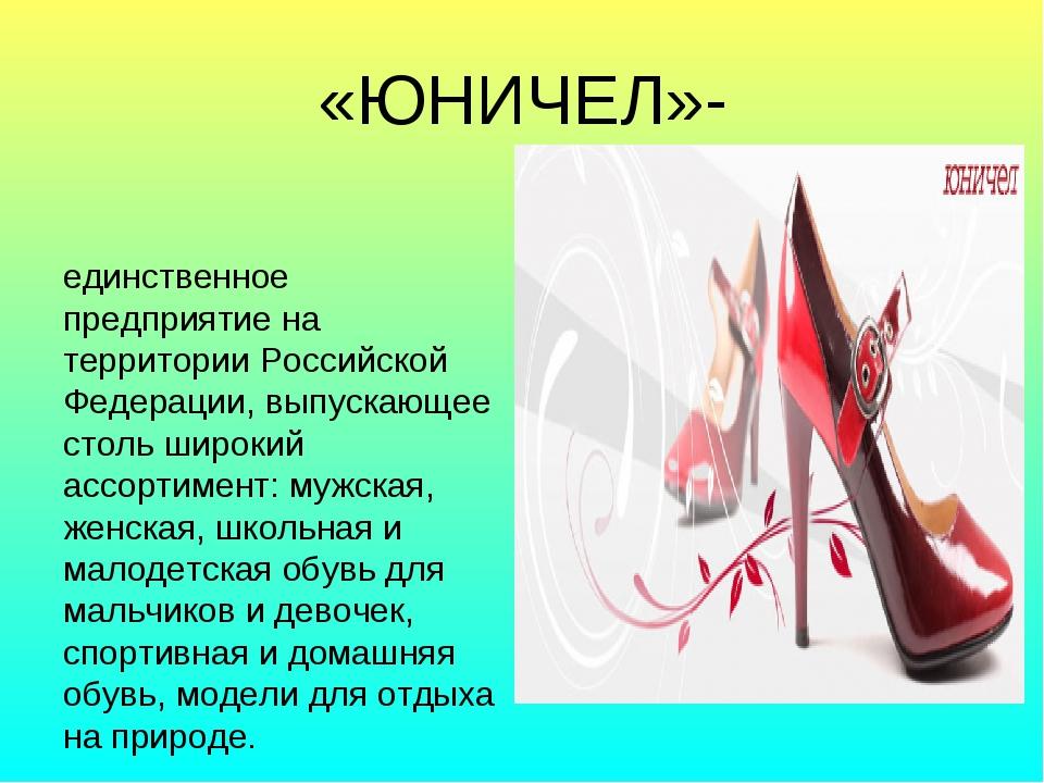 «ЮНИЧЕЛ»- единственное предприятие на территории Российской Федерации, выпуск...