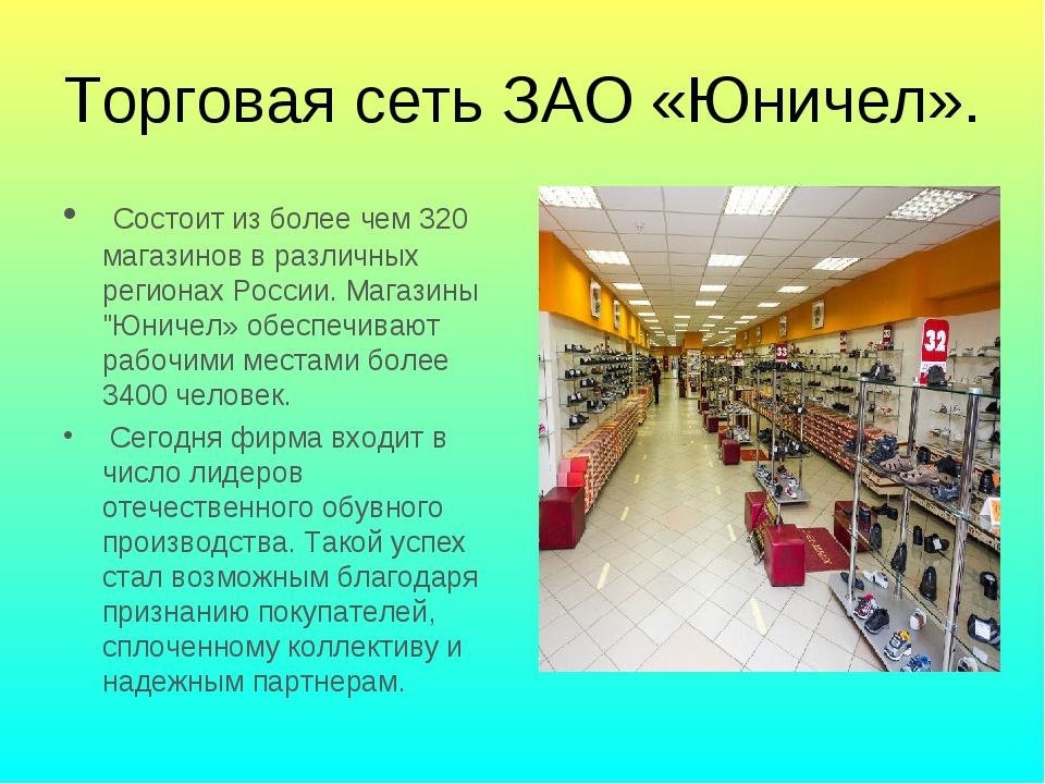 Торговая сеть ЗАО «Юничел». Состоит из более чем 320 магазинов в различных ре...