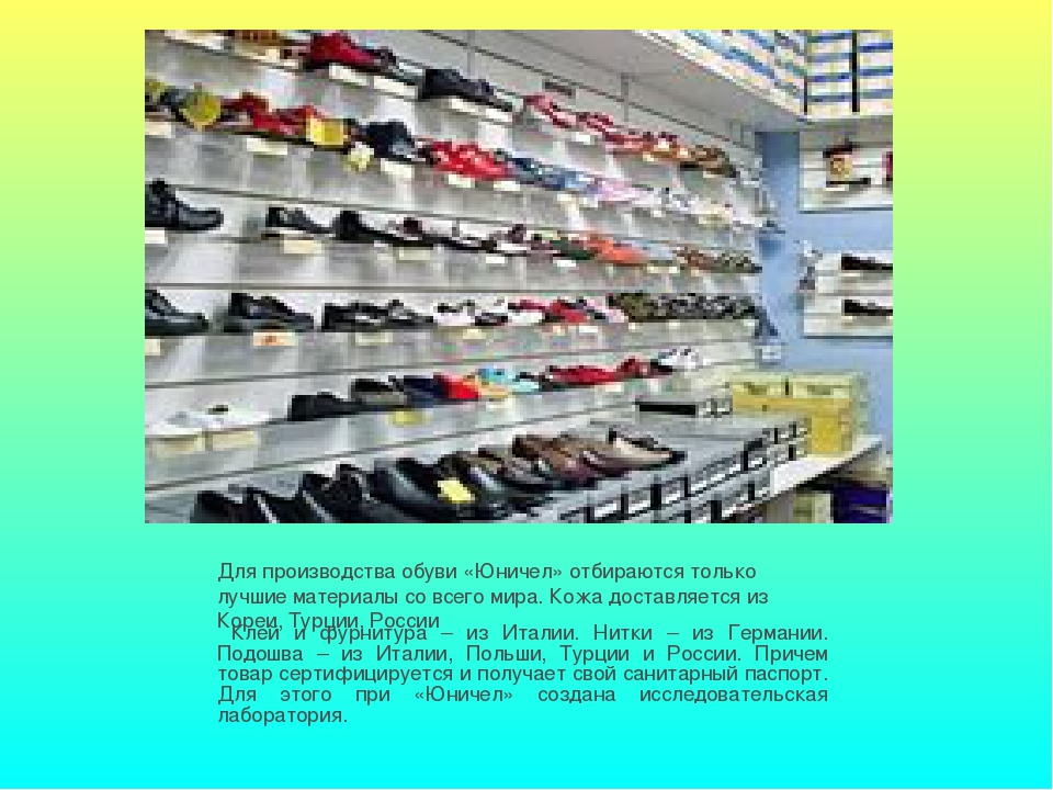 Для производства обуви «Юничел» отбираются только лучшие материалы со всего м...