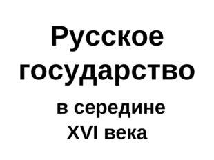 Русское государство в середине XVI века