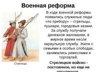 Военная реформа В ходе военной реформы появились служилые люди «по прибору» –