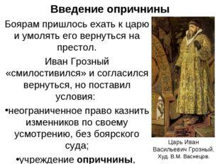 Введение опричнины Боярам пришлось ехать к царю и умолять его вернуться на пр