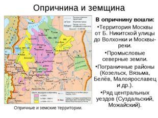 Опричнина и земщина В опричнину вошли: Территория Москвы от Б. Никитской улиц