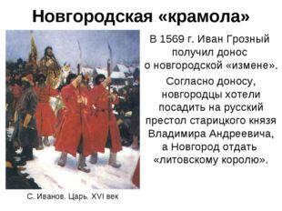 Новгородская «крамола» В 1569 г. Иван Грозный получил донос о новгородской «и
