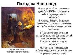 Поход на Новгород В конце ноября – начале декабря 1569 г. опричное войско дви