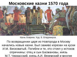Московские казни 1570 года По возвращении царя из Новгорода в Москву начались
