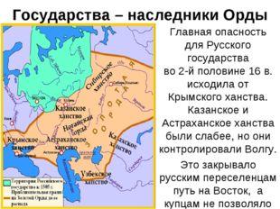 Государства – наследники Орды Главная опасность для Русского государства во 2