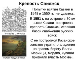Крепость Свияжск Попытки взятия Казани в 1548 и 1550 гг. не удались. В 1551 г