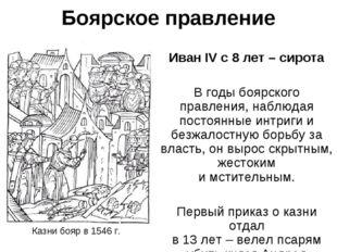 Боярское правление Иван IV с 8 лет – сирота В годы боярского правления, наблю