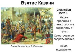 Взятие Казани 2 октября 1552 г. Через проломы в стенах русские ворвались в го