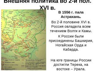 Внешняя политика во 2-й пол. XVI в. В 1556 г. пала Астрахань. Во 2-й половине