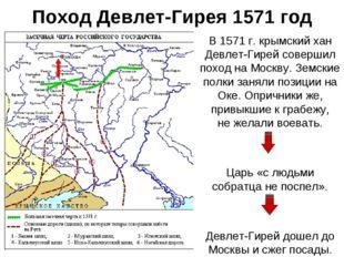 Поход Девлет-Гирея 1571 год В 1571 г. крымский хан Девлет-Гирей совершил похо