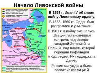 Начало Ливонской войны В 1558 г. Иван IV объявил войну Ливонскому ордену. В 1